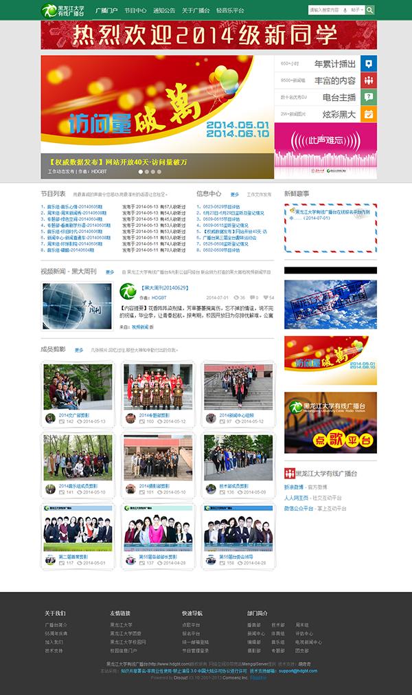 黑龙江大学有线广播官方网站.png